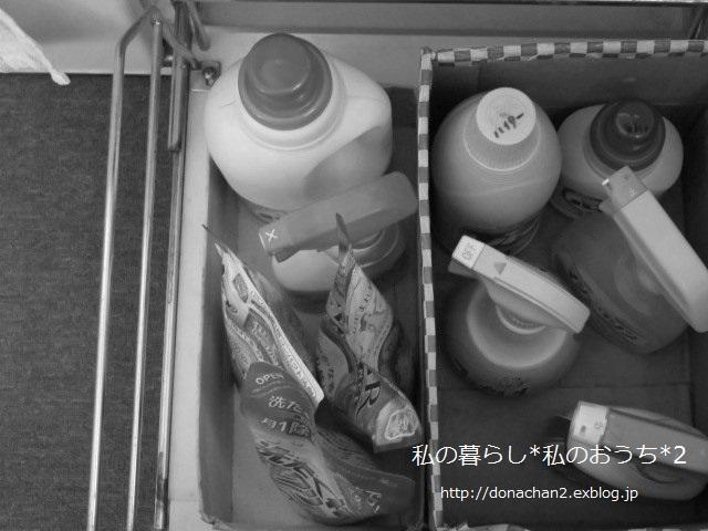 ++洗剤の断捨離&収納*++_e0354456_94276.jpg