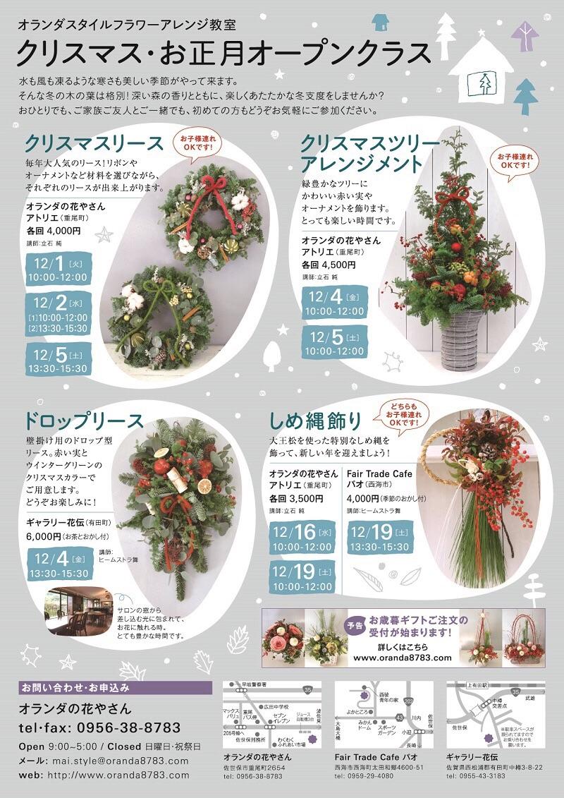 クリスマスドロップリース作り   満席🈵御礼_d0237757_9492737.jpg
