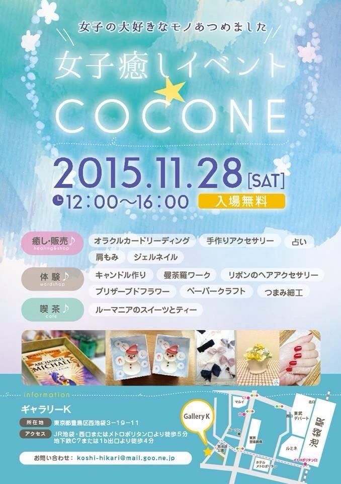11/28(土) 女子の癒しイベント♡ COCONEに出展します!_d0226963_19512167.jpg