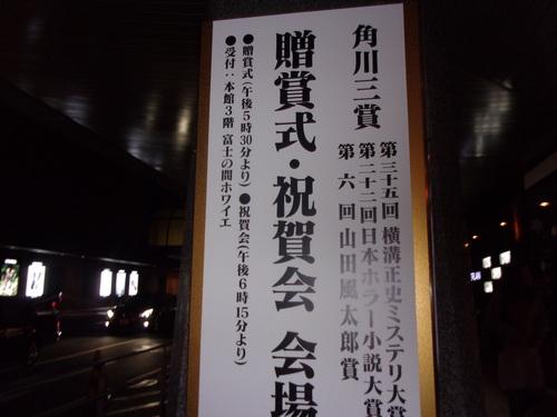 今夕は、角川三賞の贈賞式・祝賀会へ・・・。_c0198869_21452080.jpg