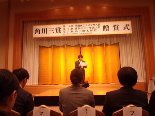 今夕は、角川三賞の贈賞式・祝賀会へ・・・。_c0198869_2149760.jpg