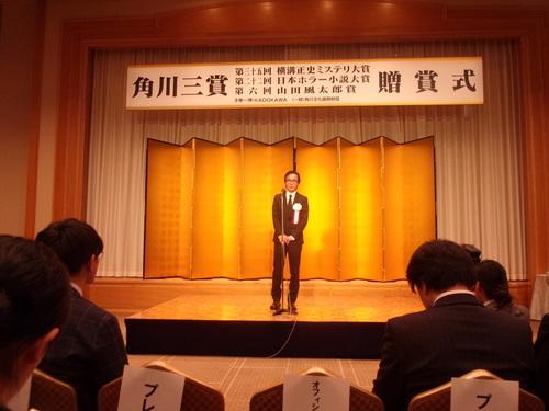 今夕は、角川三賞の贈賞式・祝賀会へ・・・。_c0198869_21514432.jpg
