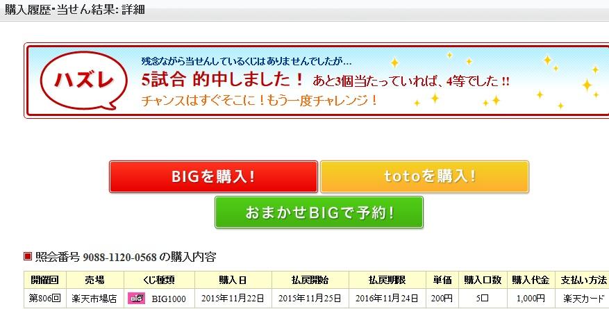 ビッグの当選結果、その500円が運命を分けた?_d0061678_20364795.jpg