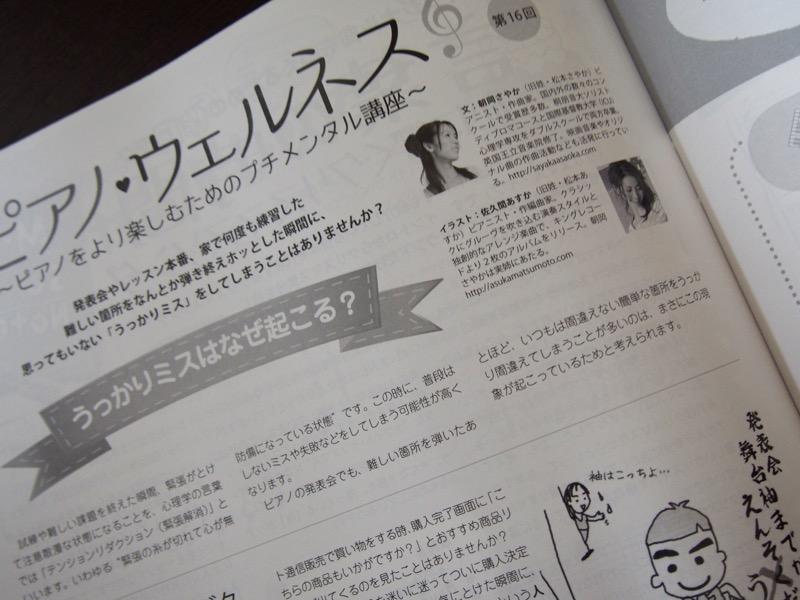 月刊ピアノ連載第16回_e0030586_19502415.jpg