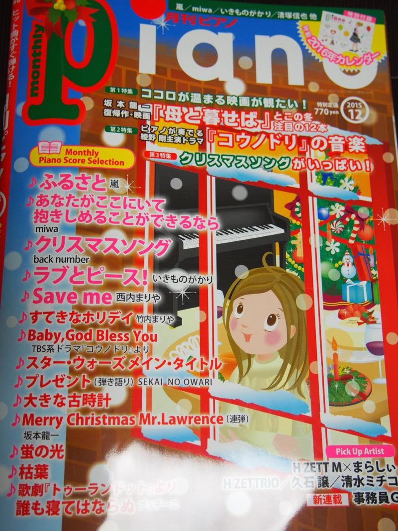 月刊ピアノ連載第16回_e0030586_19502440.jpg