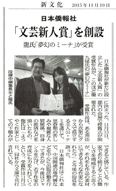 新文化に、日本僑報社が「文芸新人賞」を創設の記事_d0027795_1117716.jpg