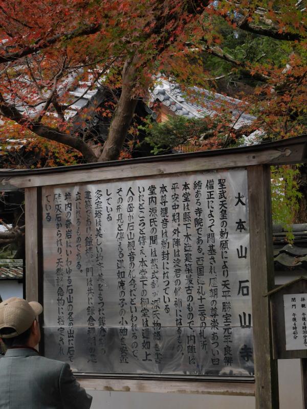 京都近郊紅葉巡り3(石山寺・天竜寺)_c0360399_1853969.jpg