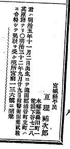 渡瀬ドクトルことW氏〔亘理祐次郎〕について(1)_e0178600_2142142.jpg