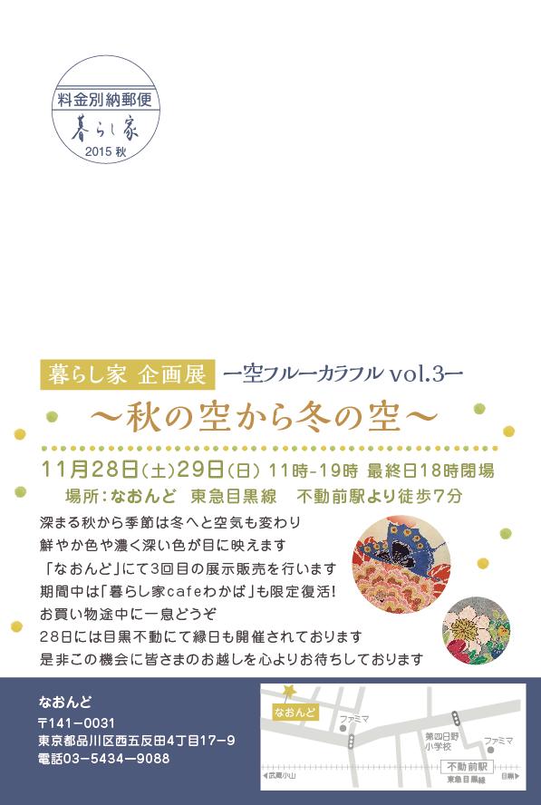 本日11月28日11時よりオープン♪「なおんど」までの道のり_c0321302_02205279.png