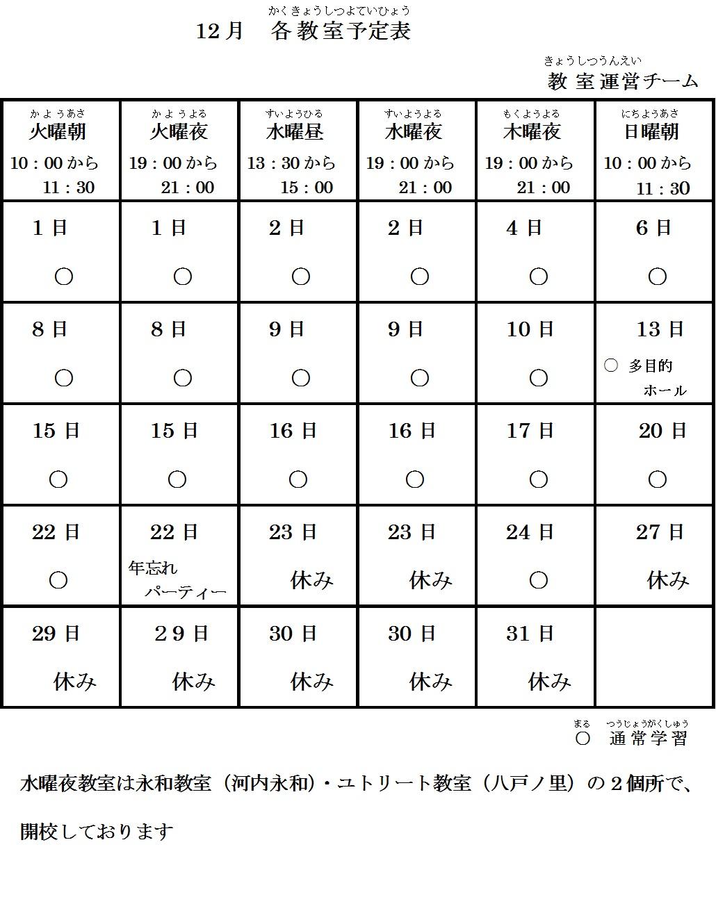 6教室12月の予定表_e0175020_17412595.jpg