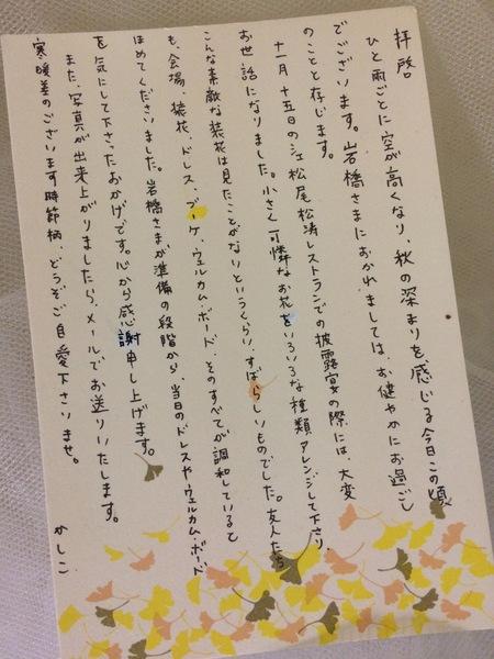 新郎新婦様からのメール シェ松尾松濤レストラン様へ 草花のブーケと花嫁様からの葉書_a0042928_17253324.jpg