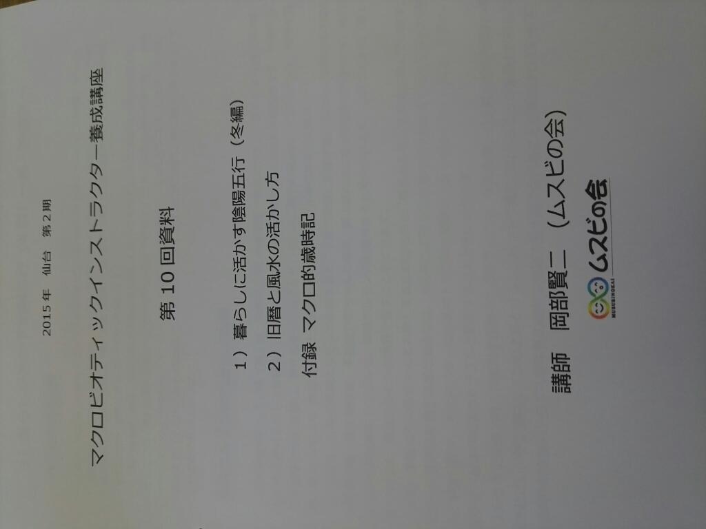 陰陽五行_e0102439_18485328.jpg