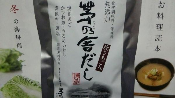 福岡のお土産_a0272042_12442977.jpg