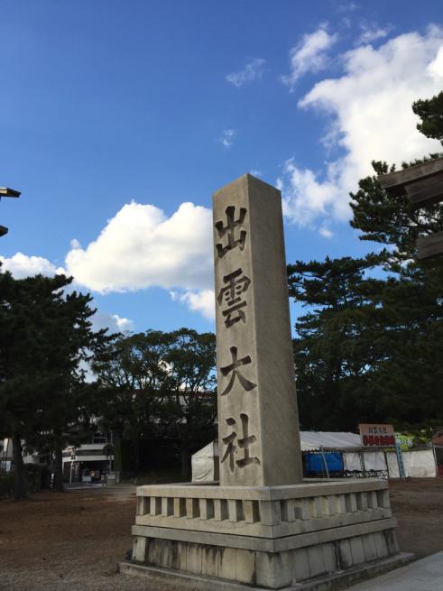 出雲大社参拝&御井神社参拝_f0183846_21284896.jpg