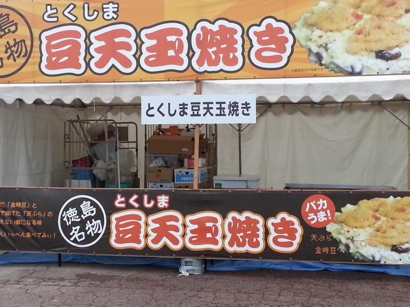 豆焼き_a0157156_19413344.jpg