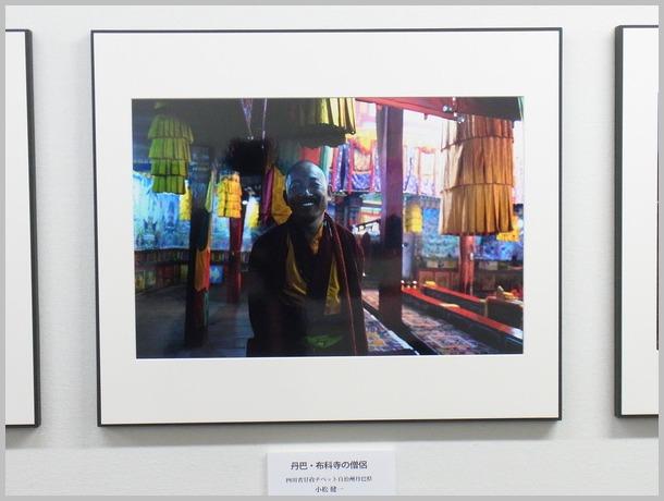 第7回ゲーサンメド公募写真展 「チベット・中国西部への思い」に行く。_a0086270_235802.jpg