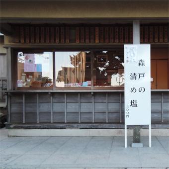 山泰荘の外壁と近くの神社の外壁_c0195909_1017292.jpg