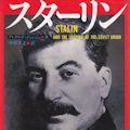しばき隊とは何か - 予備的考察としてのスターリンの人格形成_c0315619_1754947.jpg