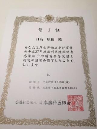 感染予防講習会_a0112220_21273284.jpg