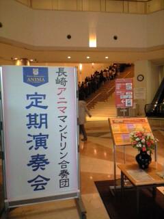 創立90周年 長崎アニママンドリン合奏団 定期演奏会へ_d0141735_19233721.jpg