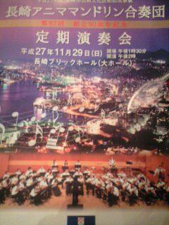 創立90周年 長崎アニママンドリン合奏団 定期演奏会へ_d0141735_19233737.jpg