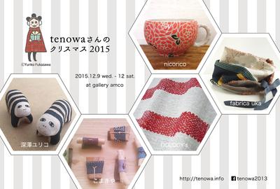 イベントのお知らせ『tenowaさんのクリスマス2015』_d0297039_158306.jpg