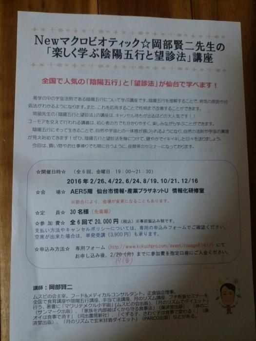 岡部先生_e0102439_10304875.jpg