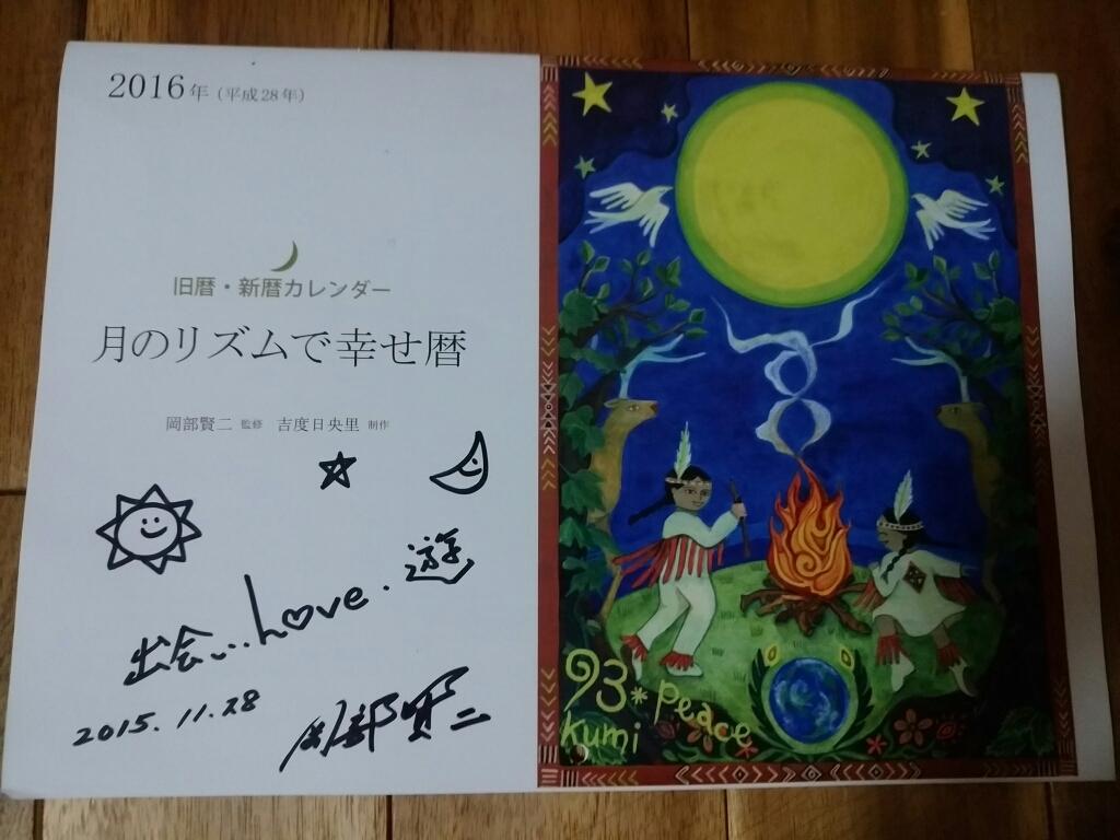 岡部先生_e0102439_10312682.jpg