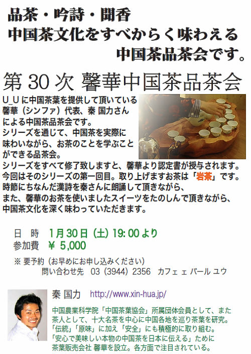 馨華 中国茶品茶会_f0070743_20125331.jpg