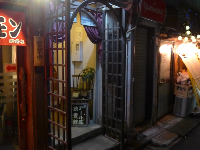 高円寺「アール座読書館」へ行く。_f0232060_15161819.jpg