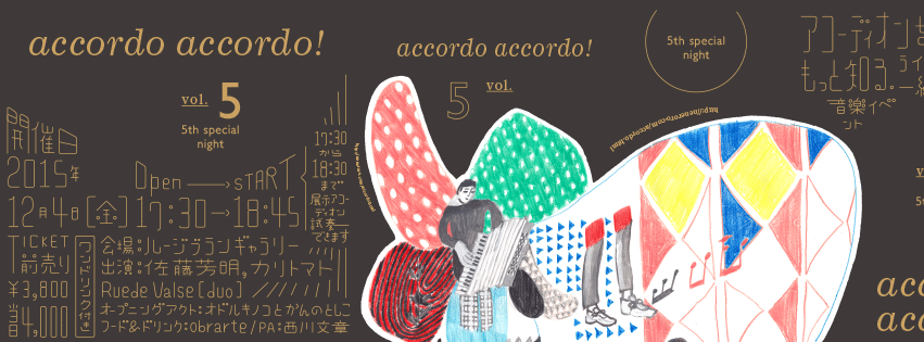 12/4 fri accordo accordo! vol.5 at Atlier Rouge Blanc 大阪市_e0271865_1561329.png
