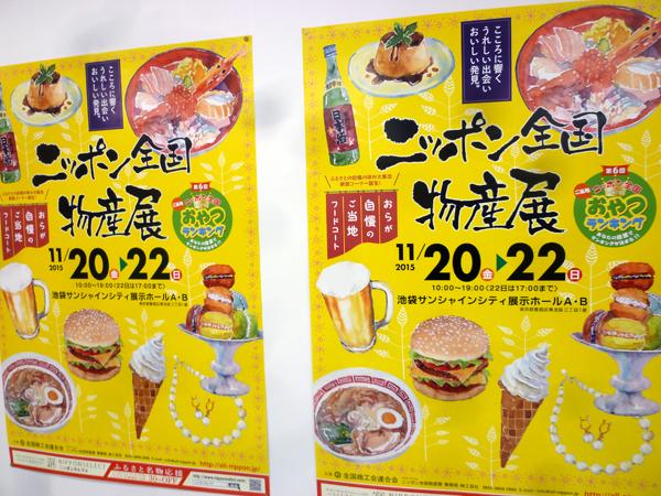 ニッポン全国物産展@サンシャインシティ_c0152767_17343880.jpg