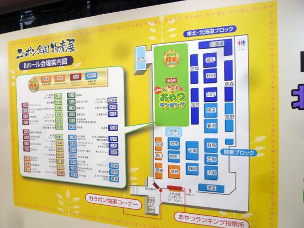ニッポン全国物産展@サンシャインシティ_c0152767_1738431.jpg