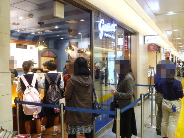 【東京駅情報】最近の東京駅土産、ガイアの夜明けで取り上げられた物_c0152767_1752179.jpg