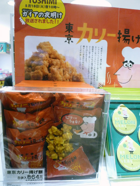 【東京駅情報】最近の東京駅土産、ガイアの夜明けで取り上げられた物_c0152767_17562370.jpg