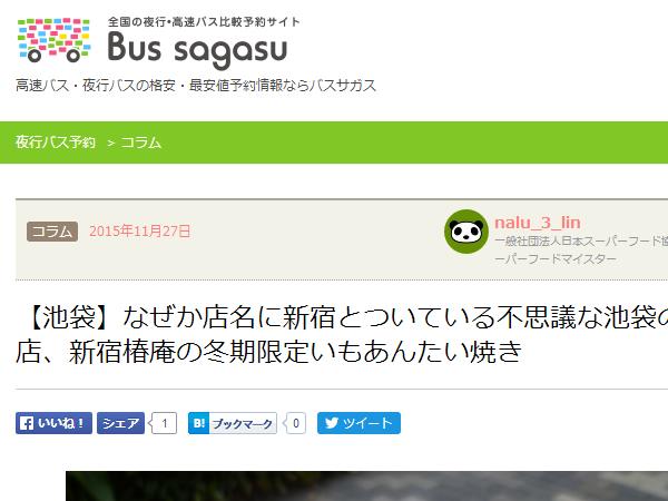 新宿椿庵の記事をアップしました_c0152767_1823677.jpg