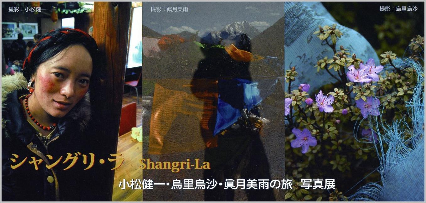 シャングリ・ラ Shangri-La 小松健一・烏里烏沙・眞月美雨の旅 写真展_a0086270_2003027.jpg