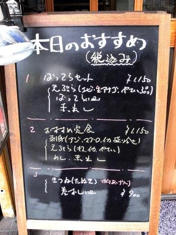 路地裏に名店在り、名店に職人在り〔魚徳/天ぷら・寿司・定食/JR吹田〕_f0195971_09135106.jpg