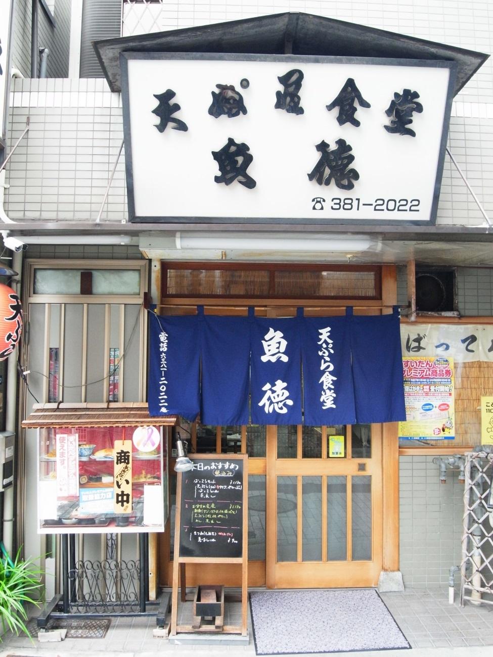 路地裏に名店在り、名店に職人在り〔魚徳/天ぷら・寿司・定食/JR吹田〕_f0195971_09135258.jpg