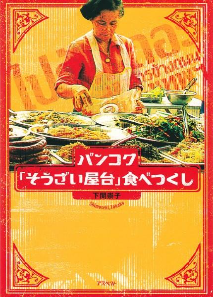 「寿司」「天ぷら」ではなく「豚キムチ炒め」 タイ料理家・下関崇子さんとの対話 その2_e0152073_16523114.jpg