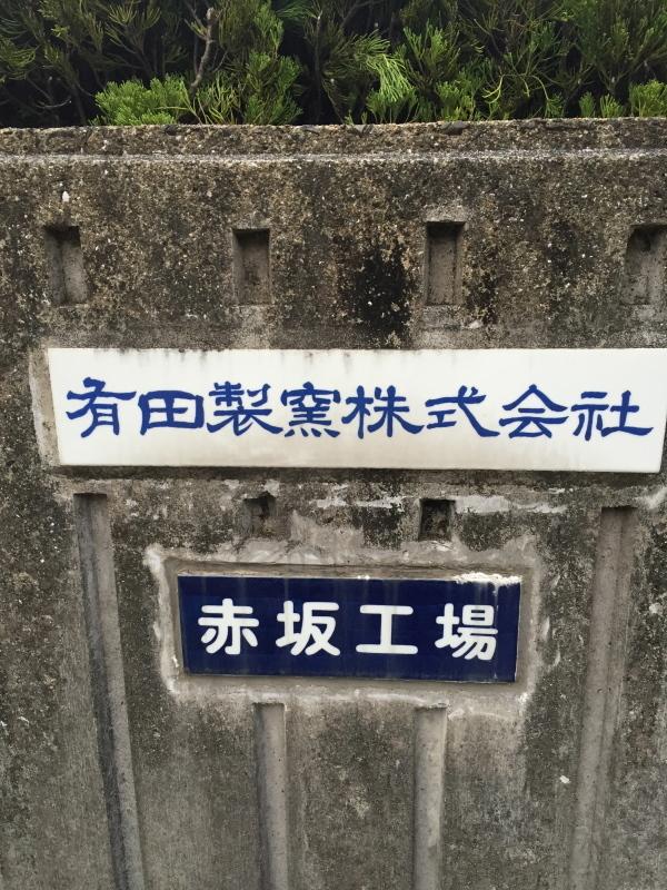 アリタポーセリンラボのイベント(岩田屋催事)_c0366777_13561901.jpg