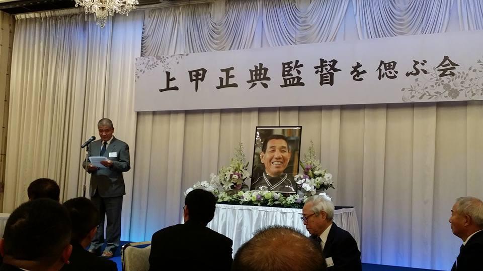 上甲正典監督を偲ぶ会が、松山国際ホテルで親しい人230人でしめやかに行われました。_c0186691_232343.jpg