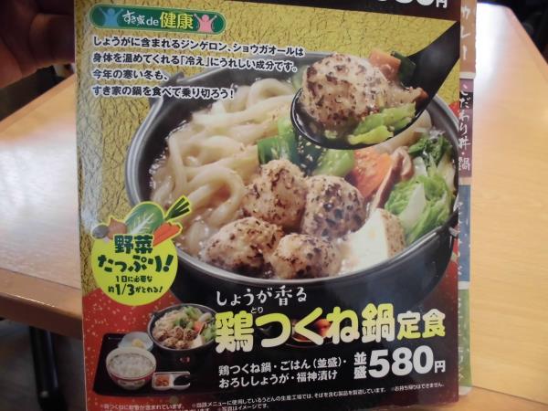 すき家の鶏つくね鍋定食     東淀川大桐店_c0118393_92155.jpg