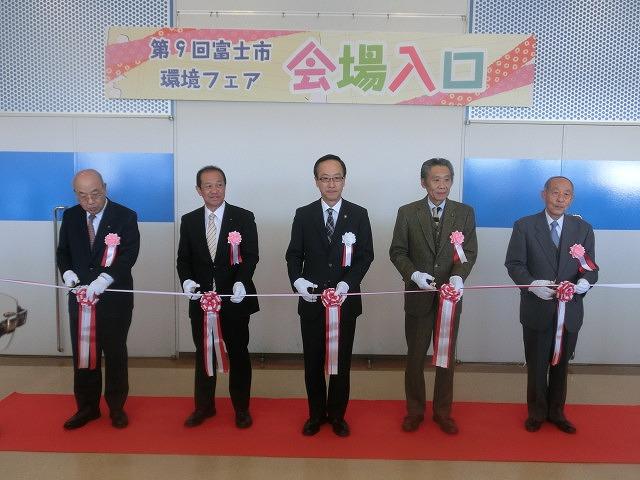 「富士市の公害克服史コーナー」も  第9回 富士市環境フェア_f0141310_752548.jpg