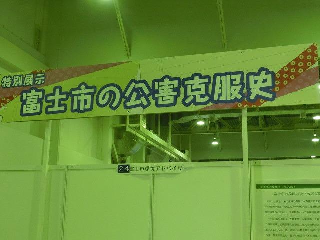 「富士市の公害克服史コーナー」も  第9回 富士市環境フェア_f0141310_75584.jpg