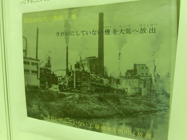 「富士市の公害克服史コーナー」も  第9回 富士市環境フェア_f0141310_762095.jpg