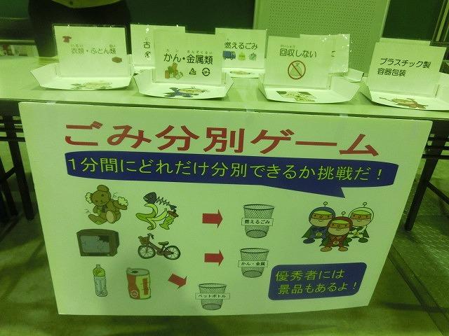 「富士市の公害克服史コーナー」も  第9回 富士市環境フェア_f0141310_762861.jpg
