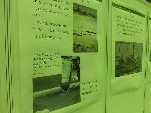 「富士市の公害克服史コーナー」も  第9回 富士市環境フェア_f0141310_76810.jpg