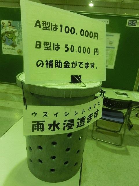 「富士市の公害克服史コーナー」も  第9回 富士市環境フェア_f0141310_773964.jpg