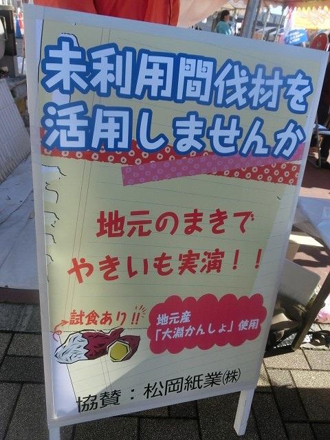 「富士市の公害克服史コーナー」も  第9回 富士市環境フェア_f0141310_791182.jpg